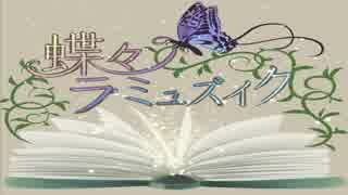 【MAYU・東北ずん子】蝶々ラ・ミュズィク