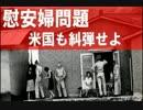 米軍慰安婦問題に対する韓国、海外の反応とは?