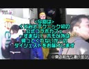 くそみそTV(仮)ハッテン2~くそみそテクニック公式コラボカフェin秋葉原パチノフ~