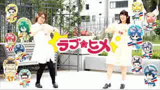 【るりんこ】恋のヒメヒメぺったんこを踊