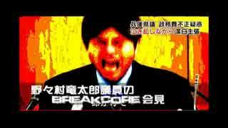 野々村竜太郎議員のBreakcore会見