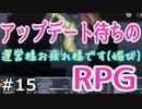 【Q&M】ソシャゲの悪い部分をかき集めて作ったRPG【実況】15