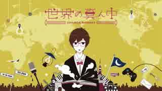 ☪ 世界の真ん中 / 天月 【music:TOKOTOKO