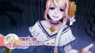 【視聴】 雨乞い唄【MIKU-Pack 07付録CD収録曲】