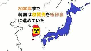 2000年まで 韓国は核開発を秘密裏に
