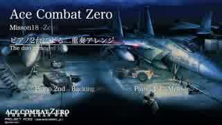 Ace Combat Zeroより「ZERO」 ピアノ2台