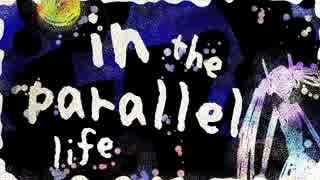 【初音ミク】 In The Parallel Life 【オリジナル】