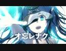 【ニコカラ】ウラギリモジュール【Off Vocal On Chorus】