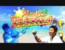 スーパーマツオサンシュイン  【松岡修造×マリオサンシャイン】 thumbnail