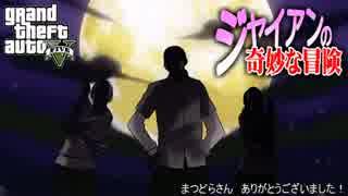 【GTA5】ジャイアンの奇妙な冒険 第11話