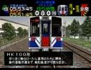 電車でGO!プロフェッショナル仕様 ほくほく線快速越後湯沢行き 0点運転士