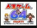 【実況】人生勝ち組を目指して 人生ゲーム64を実況プレイpart1