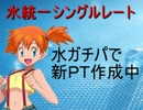 【ポケモンXY】カスミは統一パのレート頂点を目指す!part6 thumbnail