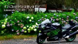 【納車】ZX14R【カワサキ】
