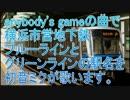 初音ミクがanybody's gameの曲で横浜市営地下鉄の駅名歌います。
