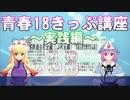 ゆかゆゆの18きっぷ講座~実践編~