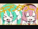 【しゃる】キマシタワー!【まるもち】 feat.みかる☆