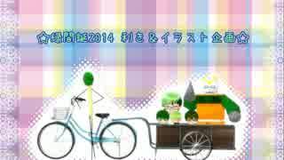 【緑間誕2014】緑間誕2014_利き&イラスト企画【黒バス】 thumbnail