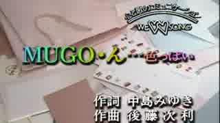【カラオケ】  MUGO_ん・・・色っぽい