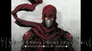 ◆忍殺◆ゲイシャ・カラテ・シンカンセン・