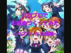 【パス公開】パワプロでラブライブ!2期 主題歌・挿入歌+α【応援曲】 thumbnail