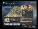 無双OROCHI  蜀終章 古志城の戦い 激難(Lv1スタート)