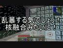 【Minecraft】ありきたりな科学と宇宙 Part34【ゆっくり実況】