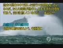 【韓国の下衆な反応】 台風8号の日本接近に大喜びの韓国人