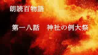 朗読百物語《第二夜》 第十八話 神社の例大祭