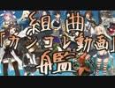 【艦これ合作】組曲「カンコレ動画」艦
