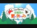 パンパカパンツ「合唱団の夏休み」編
