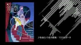 [東方ライブ]魔法少女達の音楽祭vol.2紹介動画[20140817新宿]