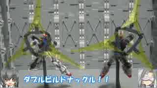 スタービルドストライクPPCEVSP ヤマト2199 SCAR-H ゆっくりプラモ動画