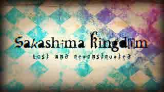 【鏡音リン】sakashima kingdom【オリジナル曲】