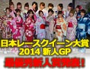 日本レースクイーン大賞2014 新人グランプリ 最優秀新人賞発表!!