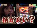 パチスロ【カブトムシ昆虫記】 #5 プラス収支で実戦を終えよ!! 前編