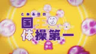 【スズム】  とある日の国王体操第一  【__】 thumbnail