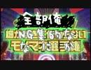 細かすぎて伝わらない歌い手モノマネNG集的ななにか【全部俺】 thumbnail