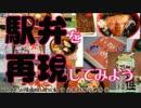 【駅弁を再現してみよう】44・官兵衛の水攻め弁当(山陽本線・岡山駅)