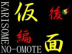 【ゆっくり劇場】(旧作) ゆっくり奇譚~仮面~後編
