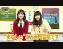 スクールオブゴッド番外編4 #2 (内田真礼・ニャン吉・Wake Up, Girls! [吉岡茉祐・田中美海])