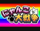 【にゃんこ大戦争】自称猫好きがにゃんこで日本征服!【アプリ実況】#4