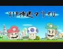 【実況】VIP待遇マリオU【第1話】