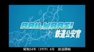 RAIL WARS!(ドラマ「鉄道公安官」)