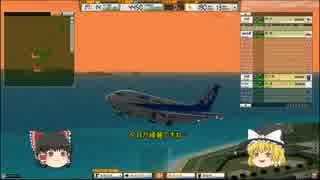 【ゆっくり実況】 ゆっくりが航空管制官になるようです Part12(前編)