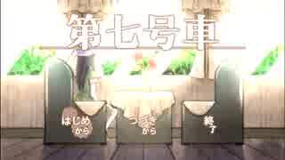 電車での少女と感動のお話【実況】1両目