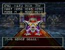 ドラクエ4(PS版) エビルプリースト戦<マイナーPT> Part1