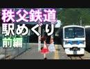 ゆかれいむで秩父鉄道駅めぐり~前編~