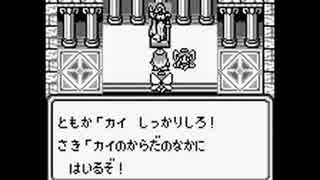 SaGa2秘宝伝説~まったく、モンスターは最高だぜ!!~その3