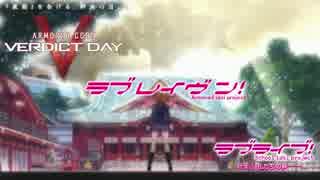 【ACMAD】アーマードコアライブ!ハードコ